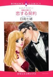 恋する契約 ~危険な天使たち~ 漫画