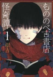もののべ古書店怪奇譚 1巻 漫画