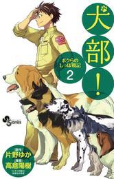 犬部!ボクらのしっぽ戦記(2) 漫画