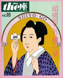 the座 18号 頭痛肩こり樋口一葉(1991) 漫画
