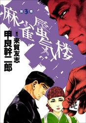 麻雀蜃気楼 3巻 漫画