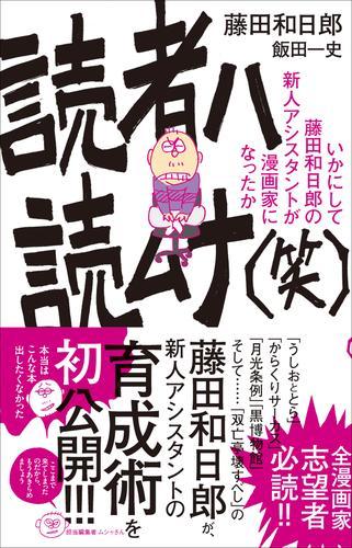 読者ハ読ムナ(笑) ~いかにして藤田和日郎の新人アシスタントが漫画家になったか~ 漫画