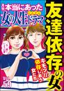 本当にあった女の人生ドラマ友達依存の女 Vol.59 漫画