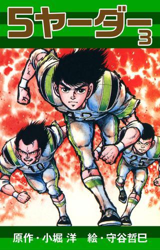5ヤーダー(3) 漫画
