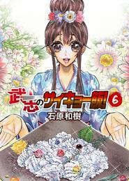 武志のサイキョー飯!(6) 漫画