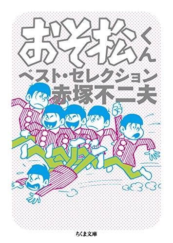 おそ松くん ベスト・セレクション 漫画