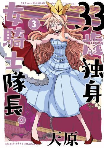 33歳独身女騎士隊長 (1巻 全巻)