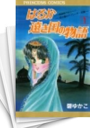 【中古】はるか遠き国の物語 (1-16巻) 漫画