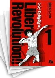 【中古】リベロ革命!! [文庫版] (1-7巻) 漫画