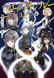 【ライトノベル】エルフ・インフレーション (全6冊)