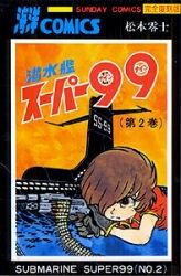 潜水艦スーパー99 (1-2巻 全巻) [復刻版] 漫画