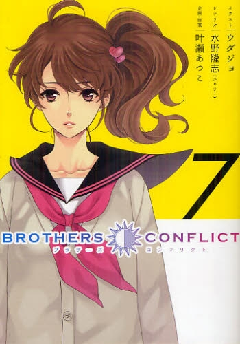 BROTHERS CONFLICT (1-7巻 全巻) 漫画