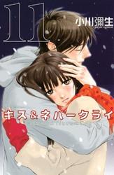 キス&ネバークライ 11 冊セット全巻 漫画