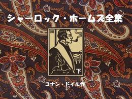 シャーロック・ホームズ全集(下) 漫画