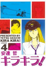 キラキラ!(4) 漫画