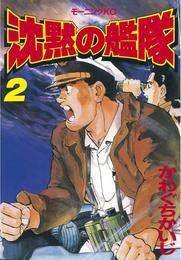 沈黙の艦隊(2) 漫画