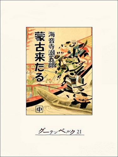 蒙古来たる(中) 漫画