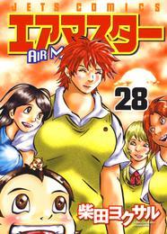エアマスター 28巻 漫画