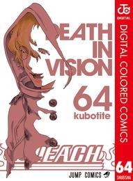 BLEACH カラー版 64 漫画