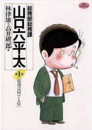 総務部総務課 山口六平太(1) 漫画
