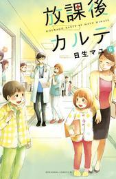 放課後カルテ(6) 漫画