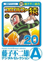 プロゴルファー猿(20) 漫画