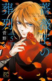 薔薇王の葬列 5 漫画