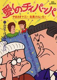 愛しのチィパッパ(11) 漫画