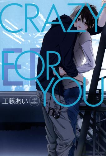 CRAZY FOR YOU 漫画