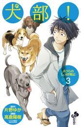 犬部!ボクらのしっぽ戦記(3) 漫画