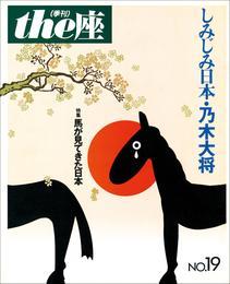 the座 19号 しみじみ日本・乃木大将(1991) 漫画