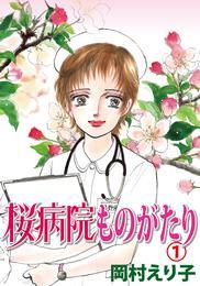 桜病院ものがたり 1 漫画