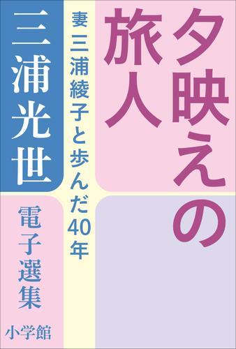 三浦光世 電子選集 夕映えの旅人 ~妻・三浦綾子と歩んだ40年~ 漫画