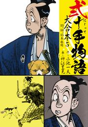 弐十手物語 大合本5(13.14.15巻)