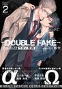 ダブルフェイク-Double Fake- つがい契約 2 漫画