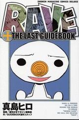 RAVE THE LAST GUIDEBOOK (1巻 全巻)