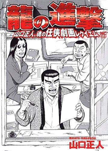 龍の進撃 漫画
