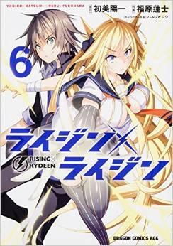 ライジン×ライジン RISING×RYDEEN (1-6巻 全巻) 漫画