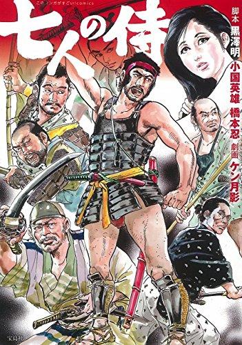 このマンガがすごい!comics 七人の侍 漫画
