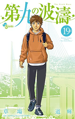第九の波濤 (1-15巻 最新刊) 漫画