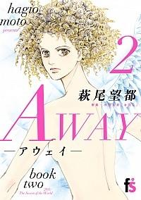 AWAY −アウェイ− 漫画