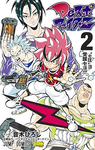DeスポファイターZ(1巻 最新刊)
