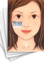 【中古】万祝 (1-11巻) 漫画