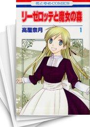 【中古】リーゼロッテと魔女の森 (1-5巻) 漫画