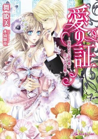 【ライトノベル】愛の証 隠された公爵令嬢と思い出の指輪 漫画