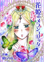 花姫のメランコリッタ 漫画