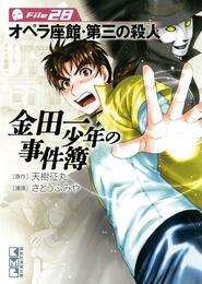 金田一少年の事件簿 File(28) 漫画