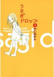 うさぎドロップ 3巻 漫画