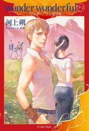 wonder wonderful 4 冊セット 全巻