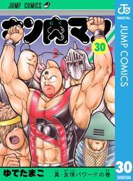 キン肉マン 30 漫画